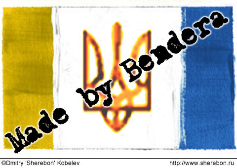 Флаги. Made by... Bendera