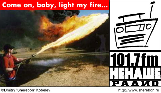 Ненаше радио: Come on, baby, light my fire...